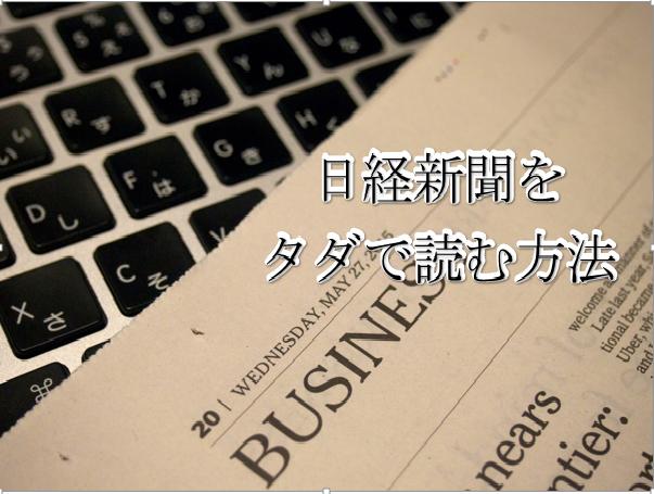 「楽天証券」では、口座を開設すると日経新聞の購読が無料になる
