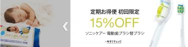 日用品・食料品がお買得!