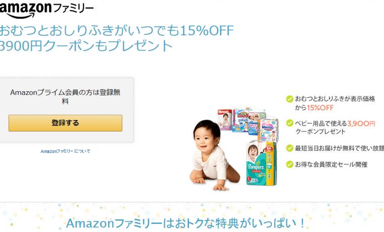 amazonが提供するニューファミリー向けの特別サービスプログラム